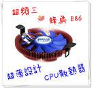 ❤CP值冠軍❤超頻三原廠公司貨❤蜂鳥E86❤CPU塔型散熱器CPU風扇電腦組裝機殼原廠風扇