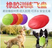 狗飛盤邊牧橡膠寵物飛碟訓練狗狗玩具耐咬硅膠可浮水寵物用品  非凡小鋪
