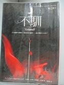 【書寶二手書T2/一般小說_BTV】不馴_郭寶蓮, 菲莉絲.卡司特