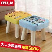 凳子時尚創意布藝小凳子成人實木換鞋凳家用板凳兒童凳沙發凳矮凳 滿598元立享89折