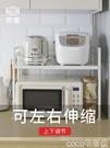 熱賣微波爐架雙層可伸縮微波爐架調料瓶架烤箱架廚房收納架烤漆落地置物架LX coco