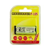 PRO-WATT 國際牌無線電話專用副廠電池 HHR-P105 2.4V 850mA 熱銷千顆以上