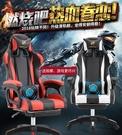 降價兩天 電腦椅 家用辦公椅 游戲座椅網吧競技電競椅