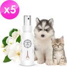 【愛戀花草】茉莉花精油 絲滑柔順寵物香水《100ML / 五瓶組》