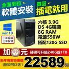 【22589元】最新AMD 六核3.9G六核心1050Ti獨顯4G極速SSD硬碟含WIN10模擬器多開遊戲全順暢吃雞鬥陣