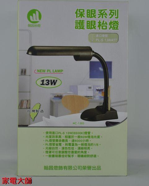 【翰昌】保眼系列護眼檯燈(HC-1303)