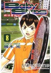 Baby Steps~網球優等生~ 08