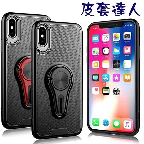★皮套達人★ Apple iPhone XS Max 6.5吋磁鐵吸附/ 冷氣出風口支架手機保護殼+ 玻璃保護貼