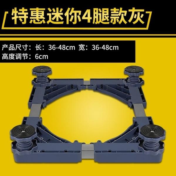 通用洗衣機底座托架腳架滾筒專用移動萬向輪小天鵝美的墊高支架子jy【全館免運】