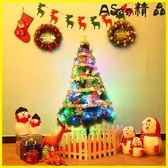 新年樹-圣誕節1.5-米松針圣誕樹加密固豪華場景裝飾品-艾尚精品 艾尚精品