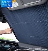 遮陽簾 汽車遮陽簾板防曬隔熱遮陽擋罩傘自動伸縮前擋風玻璃車用窗遮光板 開春特惠