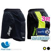 【ZOOT】男款輕量冰涼感 3吋運動褲 - 2015頂級極致型 - RUN ICE 3 SHORT