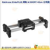 Edelkrone SliderPLUS M SHORT滑軌40cm公司貨 可折疊腿 磁帶夾 可安裝三腳架 CNC加工鋁