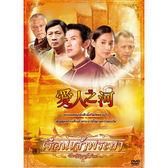 愛人之河DVD