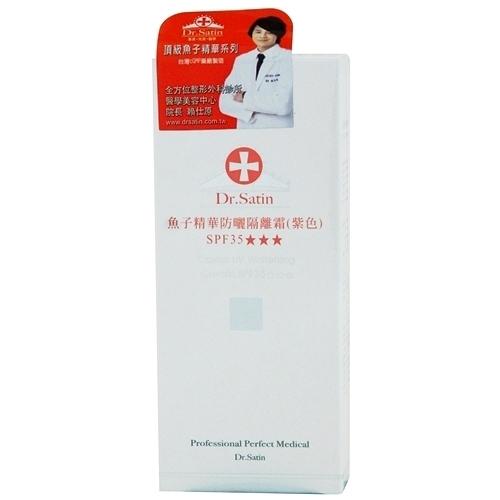 Dr.Satin魚子防曬隔離霜-紫色SPF35 30ml【合康連鎖藥局】