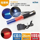 LED 交通指揮棒 可充電-LED指揮棒-上下半管紅藍光-含充電器(TG-8RB-02)