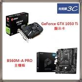 【顯示卡+主機板】 微星 MSI GeForce GTX 1050 Ti AERO 4G OCV1 顯示卡 + 微星 MSI B560M-A PRO 主機板