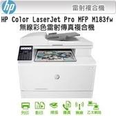 2020全新機種HP Color LaserJet Pro MFP M183fw 無線彩色雷射傳真複合機(原廠公司貨)