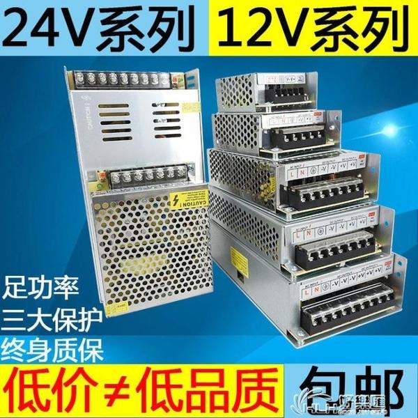 220交流變轉12v直流24v開關電源5a2a15a20a30a變壓器led伏3a安10a 好樂匯