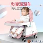 兒童餐椅可折疊寶寶椅多功能餐桌椅嬰兒椅子【淘夢屋】