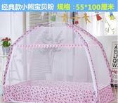蚊帳 嬰兒床蚊帳兒童新生兒寶寶bb床蒙古包蚊帳罩有底幼兒園蚊帳可折疊 igo 摩可美家