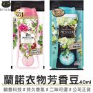 Lenor蘭諾衣物芳香豆 衣物芳香劑 衣物芳香顆粒 衣物香香豆【Z200815】