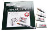 【卡漫城】 輝柏 橡皮擦 四入組 ㊣版 擦子 擦布 修正擦 Faber castell 超淨 塑膠擦 2B 無毒 素描