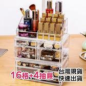 收納盒 雙層壓克力化妝品收納盒(16格4抽) 【BSF016】SORT