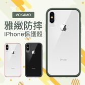 VOKAMO 雅致防摔 iPhone X Xs XR Xs Max 保護殼 手機殼 防刮 耐撞 蜂窩減震