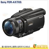 送落地大腳架+清潔組等5好禮 Sony FDR-AX700 高畫質數位攝影機 公司貨 4K HD 錄影機 蔡司