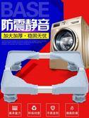 洗衣機底座托架通用置物架移動腳架墊高小天鵝海爾全自動冰箱架子