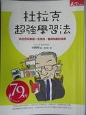 【書寶二手書T5/心理_HTM】杜拉克超強學習法_中野明, 姚巧梅