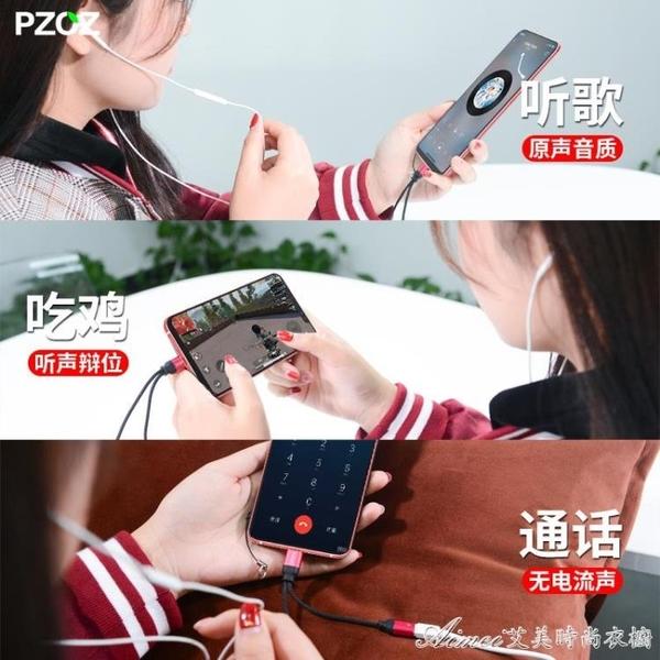 耳機9轉接頭6x轉換器6線type-c充電二合一t-ypec華為p20手機typc轉化tapy接口 交換禮物