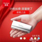 yoobao羽博yb-6012 行動電源迷你5000毫安便攜小巧小型