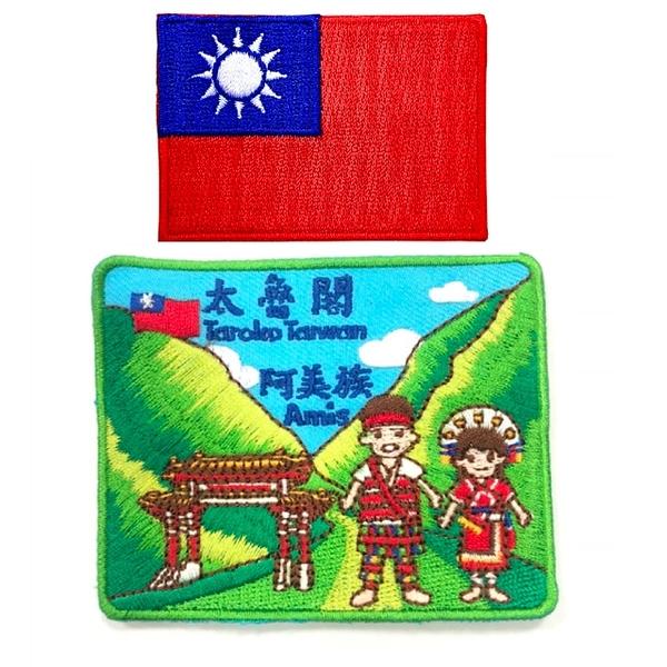 花蓮太魯閣 阿美族+台灣國旗 2件組 電繡士氣章 貼章 補丁貼 燙布貼