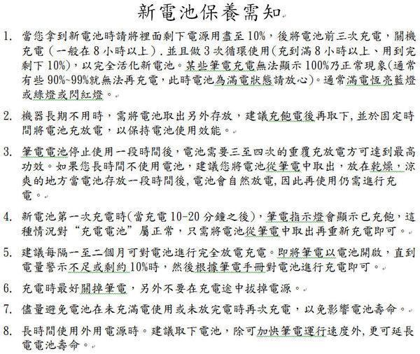 HP 9芯 PR09 日系電芯 電池 LC32BA122 PR06 PR09 QK646AA 633733-1A1 633733-321 633805-001 633733-1A