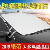汽車前遮陽擋太陽光吸外半罩通用車輛簾板防曬隔熱布鋁箔神器玻璃 ATF青木鋪子