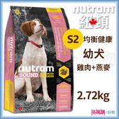 Nutram紐頓『S2幼犬(雞肉+燕麥)』2.72KG【搭嘴購】