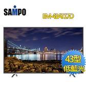 【SAMPO 聲寶】EM-43AT17D 43吋LED液晶顯示器+視訊盒(含運/不安裝)