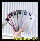 【萌萌噠】Realme C21 (6.5吋) 四角磨砂 撞色系列 自帶鏡頭保護套 全包防摔 半透磨砂 手機殼 手機套