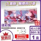 (雙鋼印) 久富餘 成人醫療口罩 醫用口罩 (迷彩紫) 50入/盒 (台灣製造 CNS14774) 專品藥局【2016815】