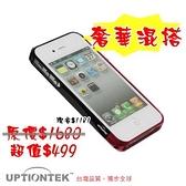UPTIONTEK for IP30-iPhone 4 / 4S 黑紅色流線型鋁合金保護框