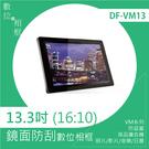 [13吋/16:9/防刮鏡面 ]e-Kit電子相框/ HDMI孔/資料夾讀取/VESA壁掛孔/防盜蓋/鏡黑數位相框 DF-VM13