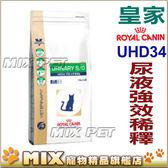 ◆MIX米克斯◆代購法國皇家貓用處方飼料. 【UHD34】.貓用尿液強效稀釋處方 7kg