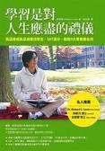 學習是對人生應盡的禮儀:我這樣成為亞洲最佳學生、SAT滿分,錄取9大常春藤名校
