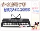 麗嬰兒童玩具館~美科MK-2089-多功...