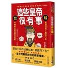 這些皇帝很有事:嚴謹史實X趣味八卦,中國...