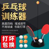 現貨當天發-彈力軟軸乒乓球訓練器 單人乒乓球訓練器 兒童回彈乒乓球練習器 精品清出