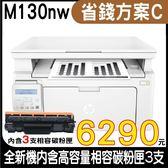 【搭相容CF217A三支 ↘6290元】HP LaserJet Pro MFP M130nw 雷射無線多功能複合機