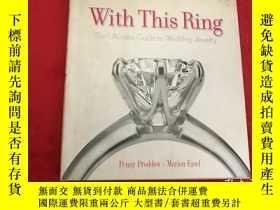 二手書博民逛書店with罕見this ring the ultimate gui